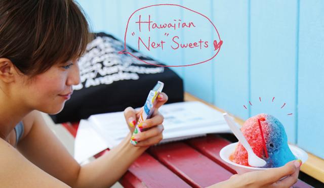 パンケーキの次にくるのは!?ハワイ's ネクストスイーツが食べたい!