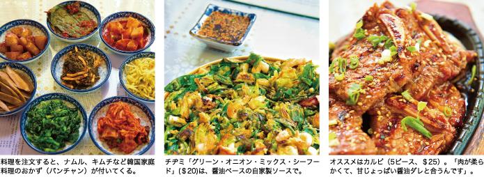 料理を注文すると、ナムル、キムチなど韓国家庭料理のおかず(パンチャン)が付いてくる。 チヂミ「グリーン・オニオン・ミックス・シーフード」($20)は、醤油ベースの自家製ソースで。 オススメはカルビ(5ピース、$25)。「肉が柔らかくて、甘じょっぱい醤油ダレと合うんです」。