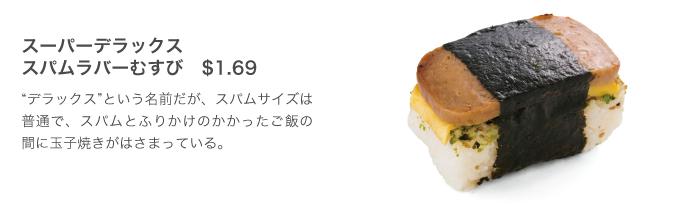 """スーパーデラックス スパムラバーむすび $1.69 """"デラックス""""という名前だが、スパムサイズは普通で、スパムとふりかけのかかったご飯の間に玉子焼きがはさまっている。"""