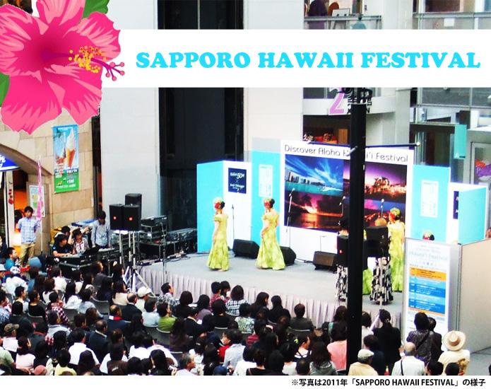 SAPPORO HAWAII FESTIVAL 2012 ~札幌からハワイへ行こう!~