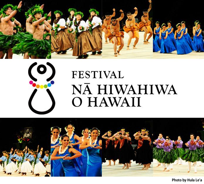 フェスティバル・ナ・ヒヴァヒヴァ・ハワイ 2012
