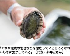 「エサや環境の管理などを徹底しているところがおいしさに繋がっている」(代表・新井宏さん)