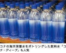 コナの海洋深層水をボトリングした飲料水「コナ・ディープ」も人気