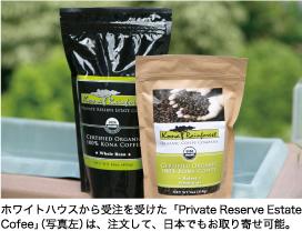 ホワイトハウスから受注を受けた「Private Reserve Estate Cofee」(写真左)は、注文して、日本でもお取り寄せ可能。