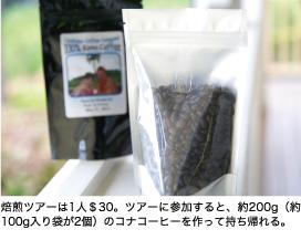 焙煎ツアーは1人$30。ツアーに参加すると、約200g(約100g入り袋が2個)のコナコーヒーを作って持ち帰れる。