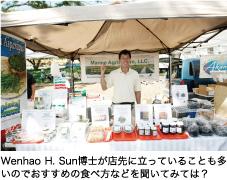 Wenhao H. Sun博士が店先に立っていることも多いのでおすすめの食べ方などを聞いてみては?
