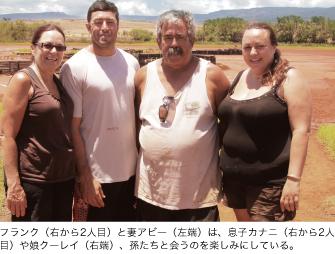 フランク(右から2人目)と妻アビー(左端)は、息子カナニ(左から2人目)や娘クーレイ(右端)、孫たちと会うのを楽しみにしている。