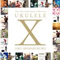 『UKULELE X JAKE SHIMABUKURO』