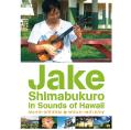 『ジェイク・シマブクロ in サウンド・オブ・ハワイ』