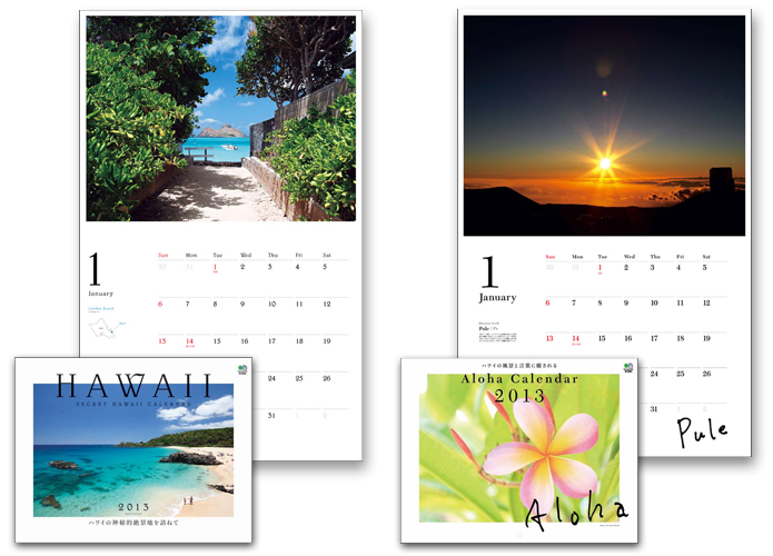 シークレットハワイカレンダー&ALOHAカレンダー2013