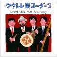 『ウクレレ栗コーダー2~UNIVERSAL 100th  ANNIVERSARY~』(CD)栗コーダーカルテット
