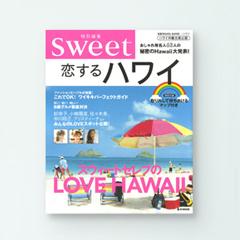 sweet特別編集 恋するハワイ
