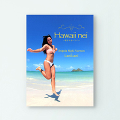 Hawaii nei ~愛されるハワイ~