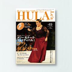 HULA Le'a 49号