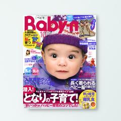 Baby-mo 10月号