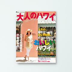 大人のハワイ vol.21