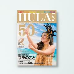 HULA Le'a 50号