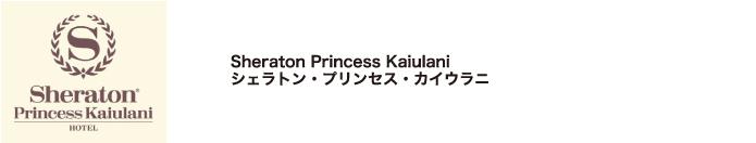Sheraton Princess Kaiulani