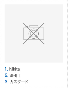 1. Nikita 2. 3回目 3. カスタード