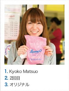 1. Kyoko Matsuo 2. 2回目 3. オリジナル