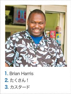 1. Brian Harris 2. たくさん! 3. カスタード