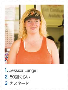 1. Jessica Lange 2. 50回くらい 3. カスタード