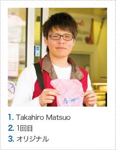 1. Takahiro Matsuo 2. 1回目 3. オリジナル