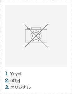1. Yayoi 2. 50回 3. オリジナル
