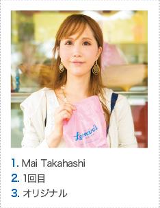 1. Mai Takahashi 2. 1回目 3. オリジナル