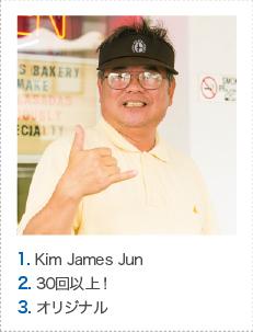 1. Kim James Jun 2. 30回以上! 3. オリジナル