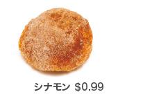 シナモン $0.99