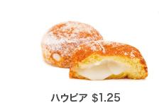 ハウピア $1.25