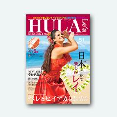 HULA Le'a 51号