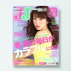 JJ 4月号