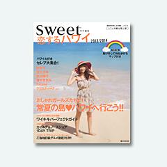sweet(スウィート)特別編集 恋するハワイ2013/2014