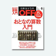 日経おとなのOFF 2013年6月号