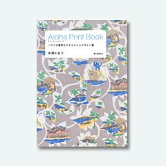 Aloha Print Book―ハワイの陽気なテキスタイルデザイン集