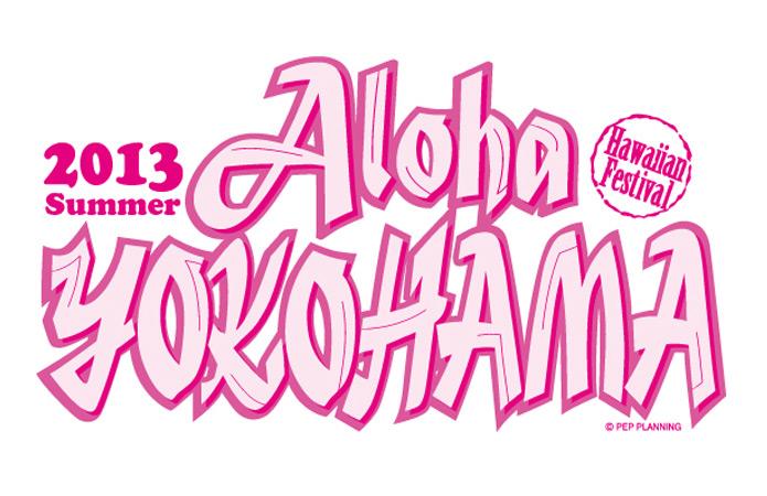 アロハヨコハマ2013