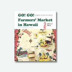 GO!GO! Farmers' Market in Hawaii―ハワイのファーマーズマーケットへ行こう!