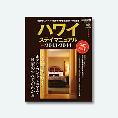 ハワイステイマニュアル 最新2013-2014
