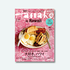 Hanako(ハナコ) No.1043