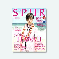 SPUR(シュプール) 8月号