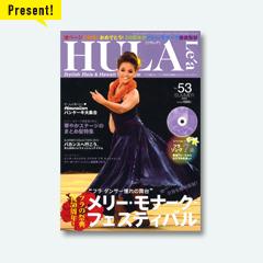 HULA Le'a 53号