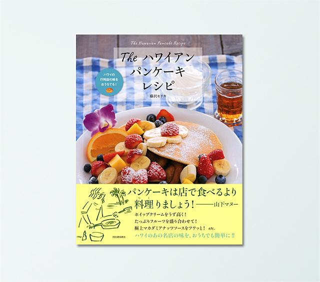 料理研究家・藤沢セリカさんが食べつくして研究したハワイアンパンケーキのレシピ本登場!