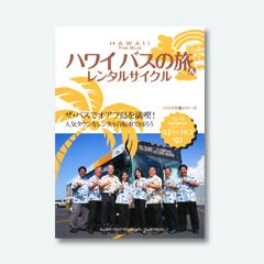 地球の歩き方リゾート<br>ハワイバスの旅&レンタルサイクル