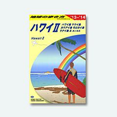 地球の歩き方 ハワイⅡ 2013~2014年版<br/>ハワイ島 マウイ島カウアイ島モロカイ島ラナイ島 & ホノルル