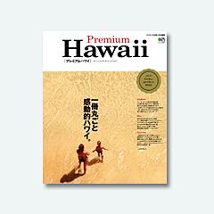 Premium Hawaii