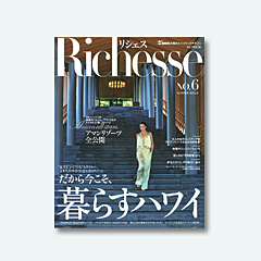 Richesse 2013 WINTER NO.6