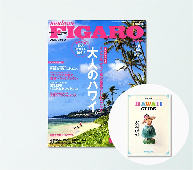特大別冊付録! 保存版ガイドで大人のハワイ。オアフ島&マウイ島の最愛アドレスブック
