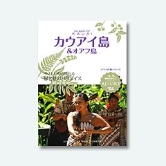 地球の歩き方リゾート カウアイ島&オアフ島 '14⁻15